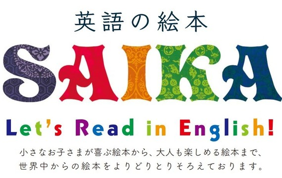 English Picture book space  'SAIKA'